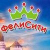 """Королевство развлечений """"ФелиСити"""""""