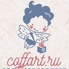 Coffart.ru - приятности ручной работы.