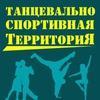 """Аренда залов в Ростове-на-Дону """"ТерриториЯ"""""""