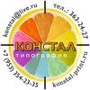 Типография КОНСТАЛ копицентр, полиграфия, печать