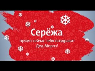 С Новым Годом, Серёжа!