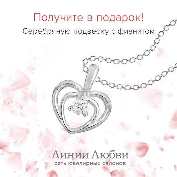 Получить подарок от линии любви 883