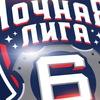 Ночная Хоккейная Лига (Ночная Лига, НХЛ)