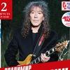 Владимир Кузьмин, 2 августа в «Максимилианс» Уфа