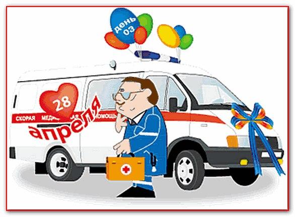 Поздравление с днем рождения фельдшеру скорой помощи 7