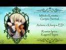 Mikako Komatsu (Aoharu x Kikanjuu ED) - Gunjou Survival перевод rus sub