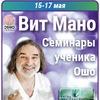 Вит Мано 15-17 мая в Санкт-Петербурге