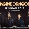 Imagine Dragons / 17 июля / СК Олимпийский