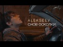 ALEKSEEV – Снов Осколки official video