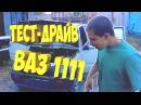Тест-драйв ВАЗ 1111 ОКА