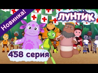 Лунтик и его друзья - 458 серия. Пилигримы