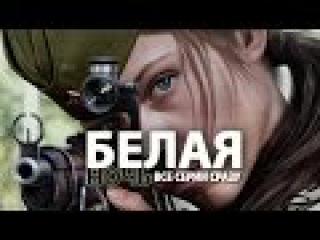 Популярный, Взрывающий военный фильм БЕЛАЯ НОЧЬ Впервые все серии в одном филь...