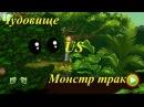 Монстр Трак в джунглях против чудовища MONSTER TRUCK5 в джунглях