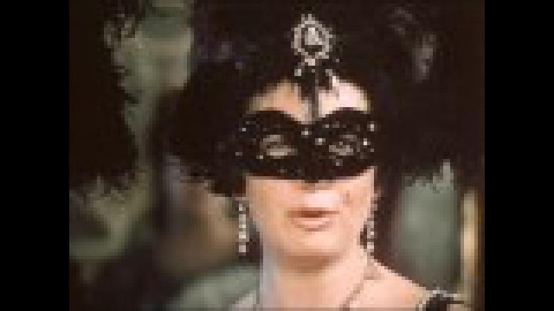 Ария Розалинды. Летучая мышь, 1979