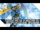 02. Ангелы-хранители - Да здравствует королева - Герои меча и магии III Возрождение ...