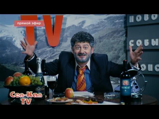 Наша Russia: Жорик Вартанов - День города из сериала Наша Russia смотреть бесплатно видео онлайн.