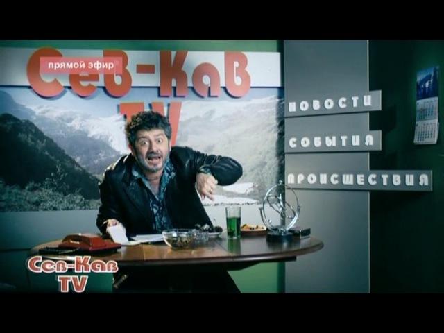 Наша Russia: Жорик Вартанов - Шанс для Сев-Кав ТВ