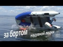 Как перевернуть лодку и выжить!