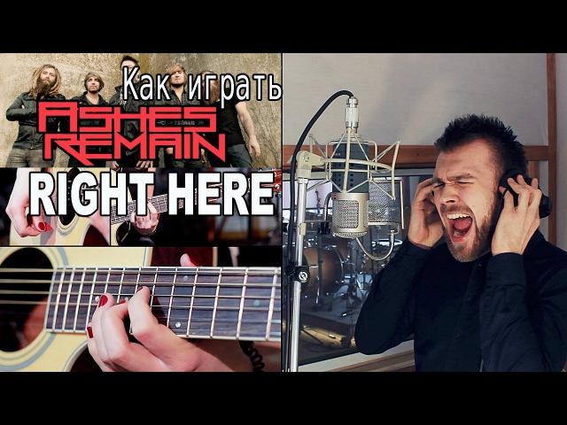 Как играть Ashes Remain - Right Here | Разбор COrus Guitar Guide 20