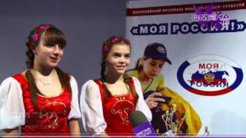 Конкурс визитных карточек на Фестивале юных краеведов-туристов Моя Россия