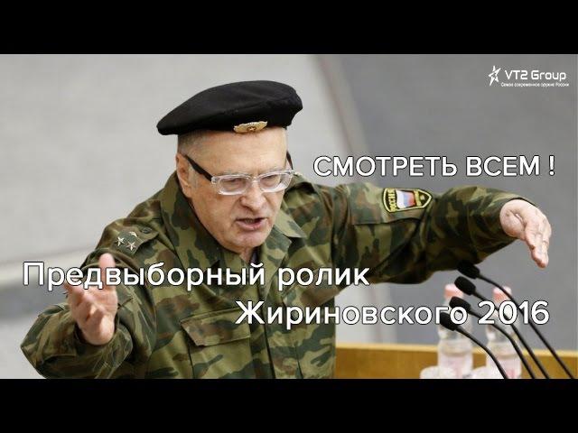 Предвыборный ролик Жириновского 2016 | СМОТРЕТЬ ВСЕМ