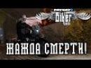 PAYDAY 2 - BIKER HEIST DLC ЖАЖДА СМЕРТИ!