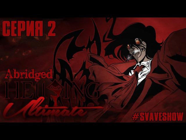 Hellsing Ultimate Abridged - 2 серия [Svave]