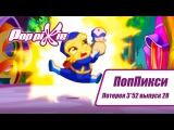 Волшебные ПопПикси - Лотерея 3 из 52 - Выпуск 28| Сборник мультфильмов про фей и эльф...