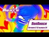 Волшебные ПопПикси - Лотерея 3 из 52 - Выпуск 34| Сборник мультфильмов про фей и эльф...