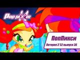 Волшебные ПопПикси - Лотерея 3 из 52 - Выпуск 36| Сборник мультфильмов про фей и эльф...