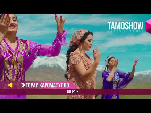 Ситораи Кароматулло - Попурри / Sitorai Karomatullo - Popurri (2017)