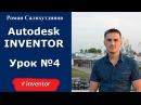 Autodesk Inventor. Урок №4. Создание второй 3d модели Роман Саляхутдинов