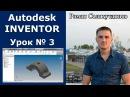 Autodesk Inventor. Урок №3. Создание первой 3d модели Роман Саляхутдинов