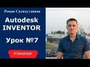 Autodesk Inventor. Урок №7. Создание пятой 3d модели Роман Саляхутдинов