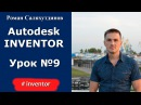 Autodesk Inventor. Урок №9. Создание детали Пуансон