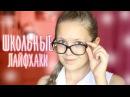 Лайфхаки Для Школы 💕 Школьные Советы 💕 School Lifehacks 2