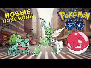 Pokemon Go / Покемон Го ► Новые покемоны BULBASAUR, SCYTHER, VOLTORB ► #14
