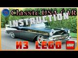 Classic USA Lego Car How to build  Классическая машина США Как собрать Лего самоделка Инструкция