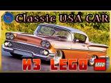 Classic USA Car Lego How to build  Классическая машина США Как собрать Лего самоделка