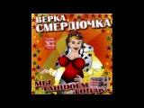 ВЕРКА СМЕРДЮЧКА - МЫ ТАНЦЮЕМ ГОПАКА -2005 - ПОЛНЫЙ АЛЬБОМ