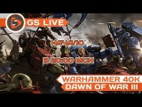 Warhammer 40.000 Dawn of War 3. Стрим GS LIVE