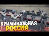 НАПАДЕНИЕ НА ИНКАССАТОРОВ - GTA КРИМИНАЛЬНАЯ РОССИЯ #18