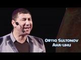 Ortiq Sultonov - Aha-uhu | Ортик Султонов - Аха-уху