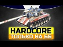 T26E4 SuperPershing - Хардкор на ББ премиумный танк 8 уровня #World of Tanks  #wot