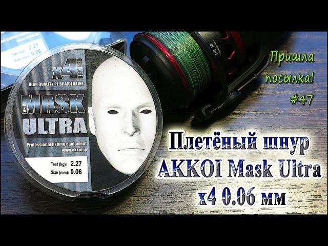 Плетёный шнур AKKOI Mask Ultra x4 0.06 мм - Пришла посылка! 47