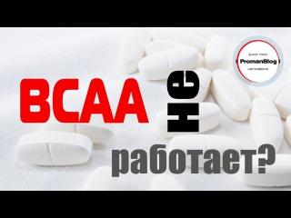 BCAA в циклических видах спорта - Спортивное питание в беге/триатлоне/велоспорте