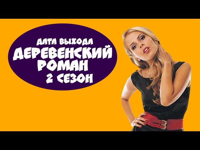 Деревенский роман 2 сезон 1 серия / Rustic roman Season 2 Episode 1 2 3 4 5 16 17 18 19 / ИНФОРМ 35