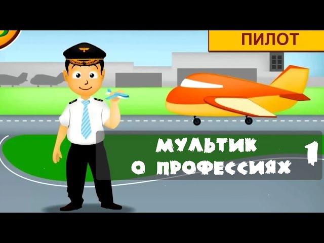 Развивающие мультики для детей ВСЕ ПРОФЕССИИ ВАЖНЫ 1 серия Смотреть мультики для детей