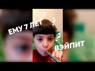 ЭТОМУ ШКОЛЬНИКУ 7 ЛЕТ И ОН СНИМАЕТ ОБЗОР НА ВЭЙП
