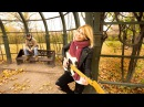 ШЕFF feat. Анастасия Макаревич гр. Лицей - Осень